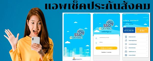 สมัครแอพเช็คประกันสังคมออนไลน์ เช็คเงินประกันสังคมออนไลน์และเช็คสิทธิ์ต่างๆ 2564