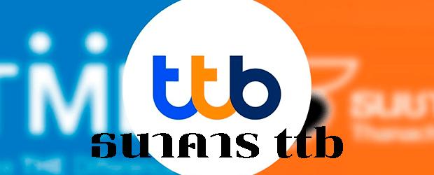 ธนาคาร ttb ทหารไทยธนชาตชื่อใหม่ เช็คข่าว tmb ควบรวมธนชาตล่าสุด 2564/2021