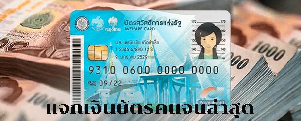 เช็คด่วนโครงการแจกเงินบัตรคนจนล่าสุด และสิทธิประโยชน์พร้อมสมัครบัตรคนจนออนไลน์ 64