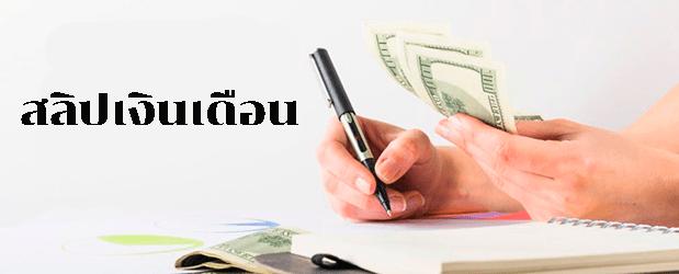 สลิปเงินเดือนมีประโยชน์อย่างไร ใช้ทำอะไรได้บ้างมาดูวิธีทําสลิปเงินเดือนแบบถูกต้อง 2564