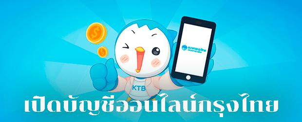 อยากเปิดบัญชีออนไลน์กรุงไทยทำยังไง มาดูวิธีเปิดบัญชีออนไลน์ง่ายๆไม่กี่ขั้นตอน 2021/2564