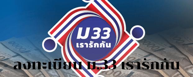 ลงทะเบียน ม.33 เรารักกันพร้อมเช็คสิทธิเรารักกันใช้ได้ถึงวันไหน สมัครออนไลน์ 2564