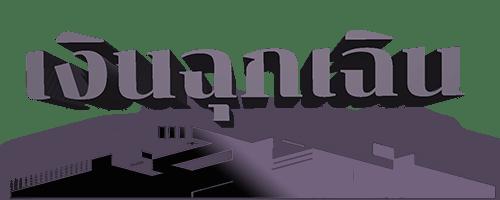 เว็บ www.patampatan.com – แหล่งยืมเงินสดด่วนออนไลน์ที่มีวิธีการสมัครง่ายๆในปี 2564